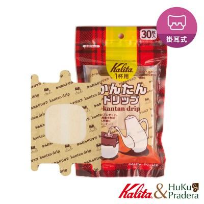 【日本】Kalita 攜帶式掛耳濾袋(30入)