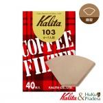 【日本】Kalita103系列 無漂白咖啡濾紙(40入)