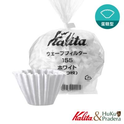 【日本】Kalita155系列 濾杯蛋糕型專用波紋濾紙(袋)