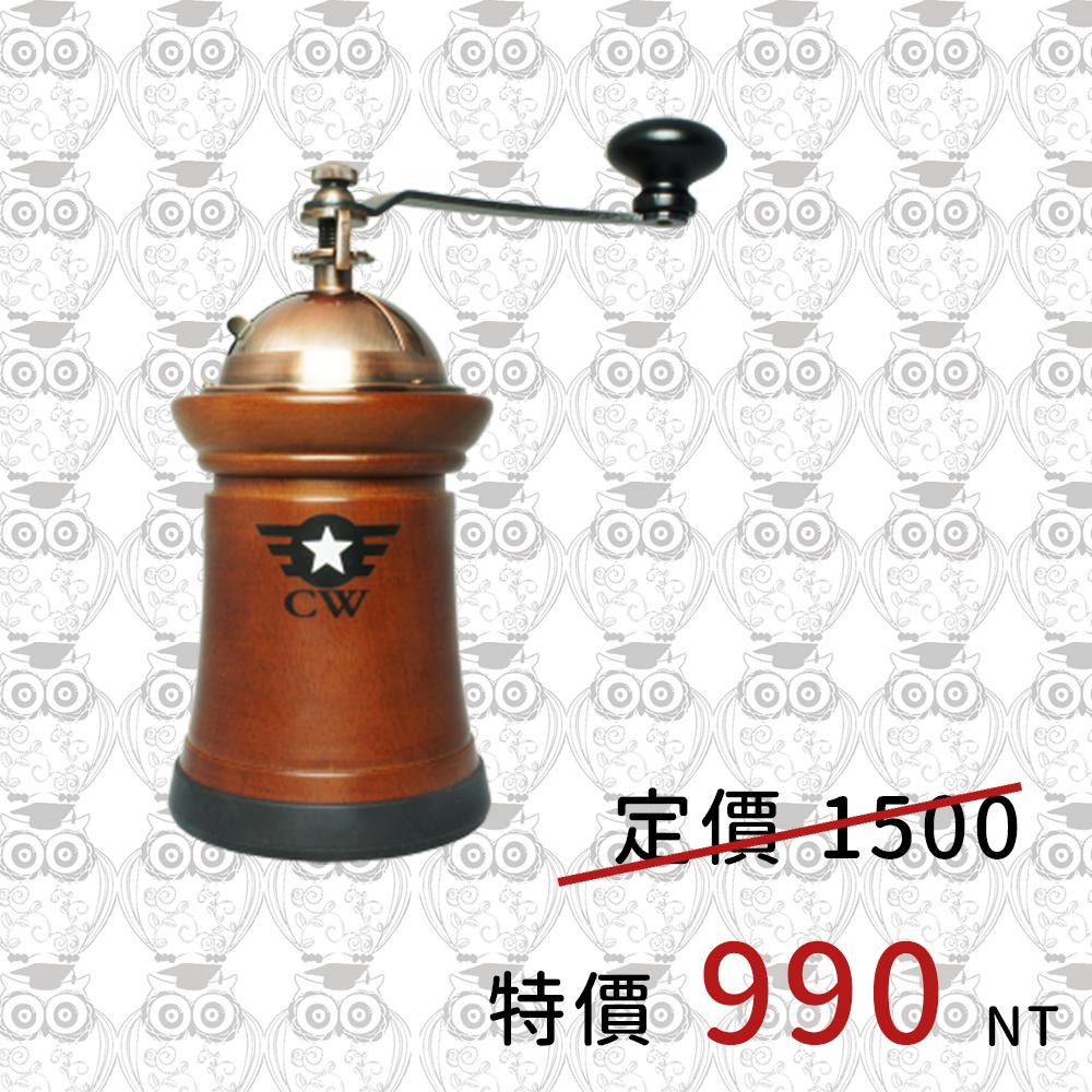 【台灣】CW-036陶瓷芯磨豆機