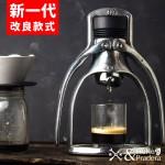 《套裝組》【德國】Comandante C40 MK4 頂級手搖磨豆機(AMERICAN CHERRY)(櫻桃木) +【英國】ROK Espresso Maker 手壓式萃取濃縮咖啡機 (閃電銀)