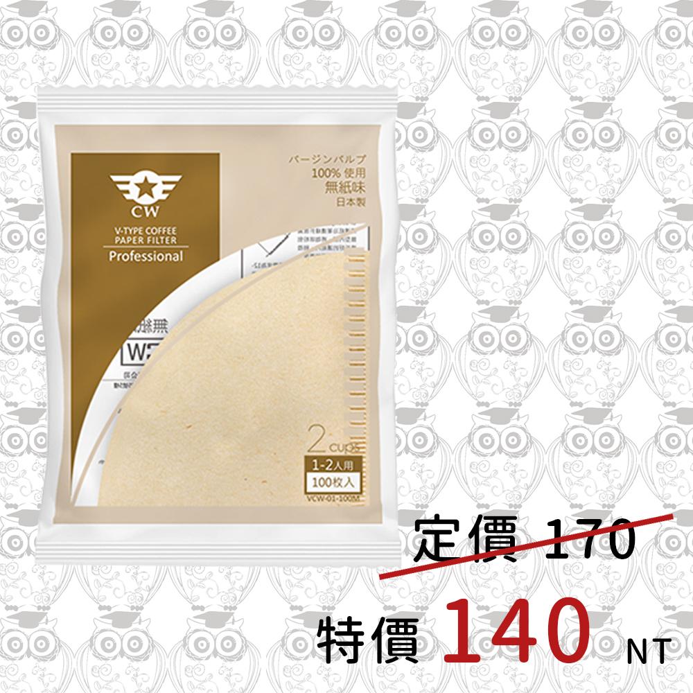 哈利歐 CW 01系列專業級 無漂白錐形濾紙(100入)